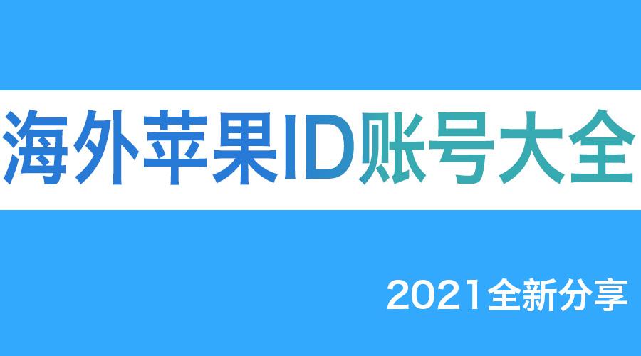 免费苹果国外ID账号密码大全分享中日台美港最新Apple I