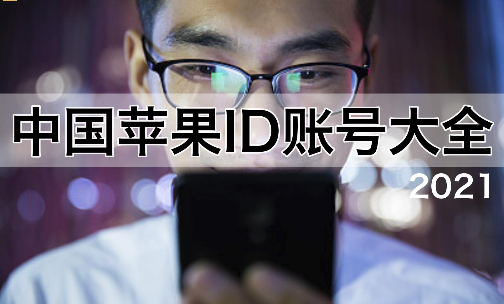 中国苹果ID账号密码大全2021免费中国ios账号分享