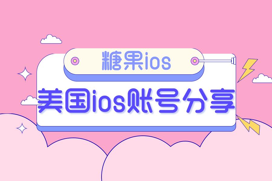 免费ios美区账号分享2021最新不锁定[值得推荐]