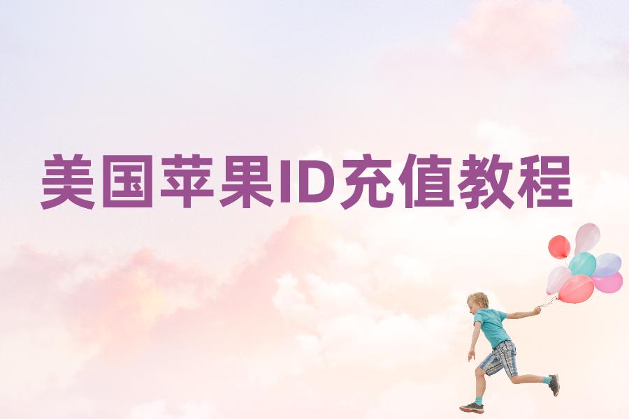 美国苹果id充值教程 美区appstore付款方式【简单】