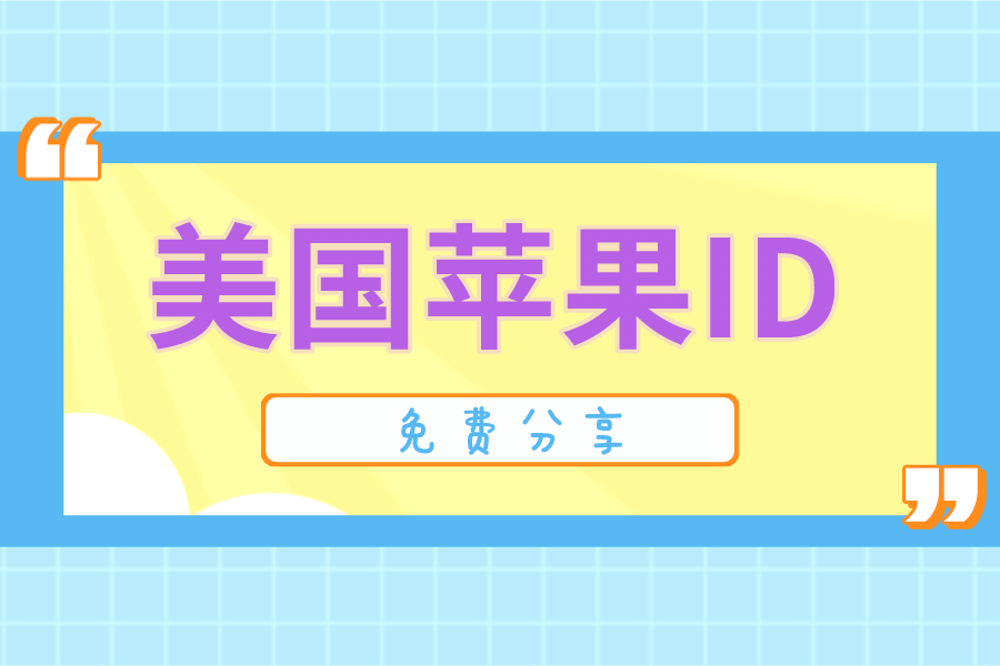 美国Apple ID共享 App Store账号免费分享
