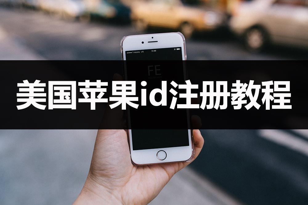 美国苹果id注册教程海外苹果账号注册详细地址模板填写全流程